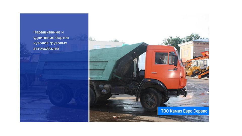 наращивание бортов кузова грузового авто