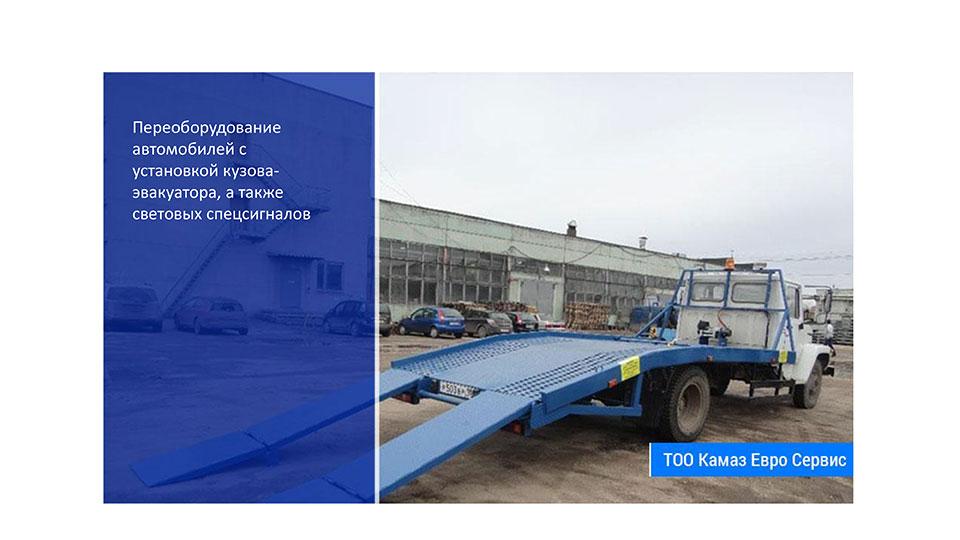 Установка на шасси ГАЗ эвакуатора