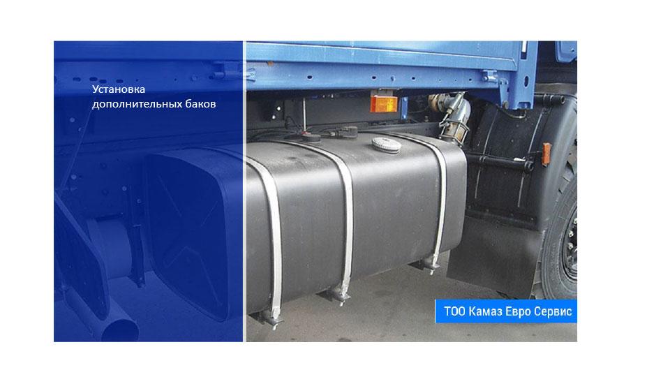 дополнительный бак, установка и замена топливного бака